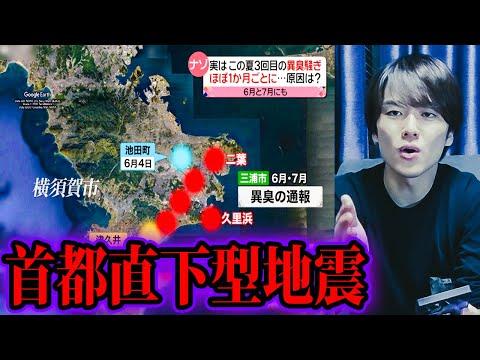 神奈川異臭騒ぎ「大地震の前兆」の真相【都市伝説】
