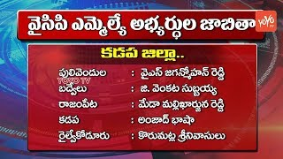 YCP MLA Candidates District Wise List   YS Jagan   AP Elections 2019   YOYO TV Channel
