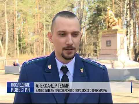 Приозерская городская прокуратура через суд потребовала принять на баланс мемориалы воинской славы
