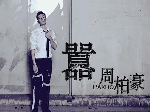 周柏豪 Pakho Chau - 囂 Arrogant (Official Music Video)