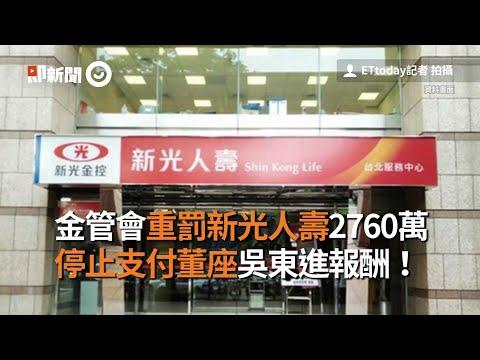金管會重罰新光人壽2760萬 停止支付董座吳東進報酬!