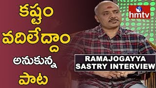 Lyricist Ramajogaiah Sastry on difficulties while writing ..