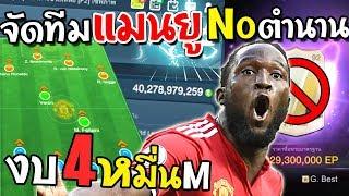 จัดทีม แมนยู ไม่เอาตำนาน งบ4หมื่นล้าน!! [FIFA Online 3]