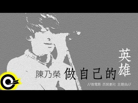 陳乃榮-做自己的英雄 (官方歌詞版MV)(HD)