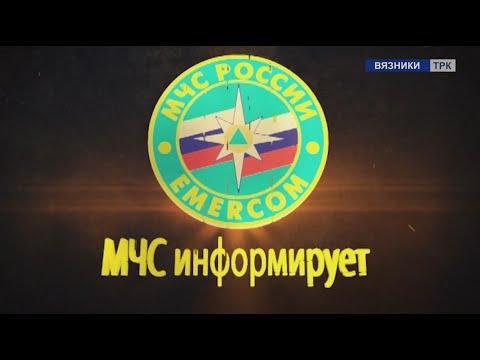 """""""МЧС информирует"""" от 22.06.2020г."""