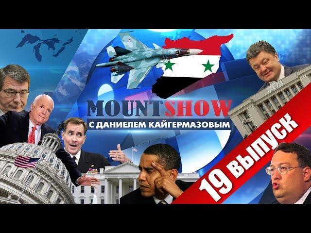 Mount Show (выпуск 19) – Сенатор Маккейн с любовью к России