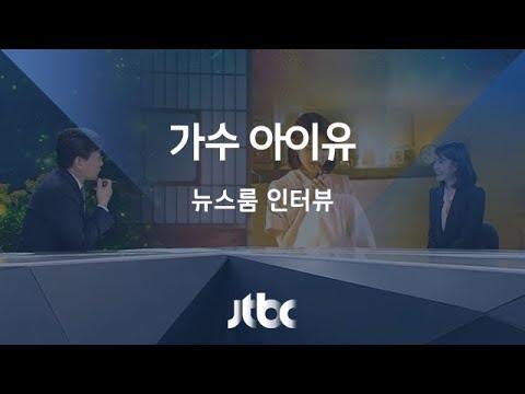 [인터뷰 풀영상] 가수 아이유 (2018.1.17)
