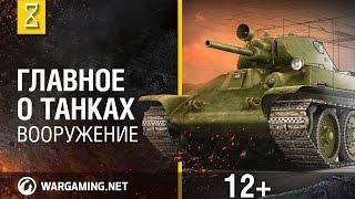 Главное о танках. Вооружение
