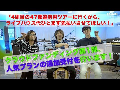 「4周目の47都道府県ツアーに行くから、ライブハウス代ひとまず先払いさせてほしい!」クラウドファンディング第1弾、人気プランの追加受付を行います!