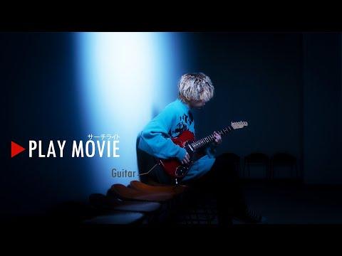 秋山黄色 『サーチライト』 PLAY MOVIE (Guitar)