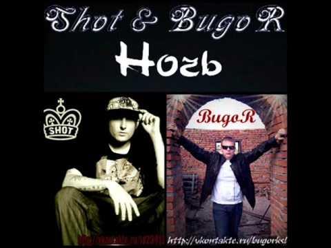 Shot & BugoR   Ночь