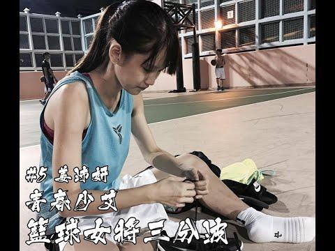 【籃球女將三分波(第二季)】EP-5 阿姜,姜沛妍。