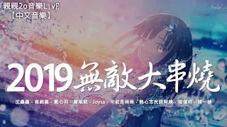 2019無敵大串燒【動態歌詞Lyrics】