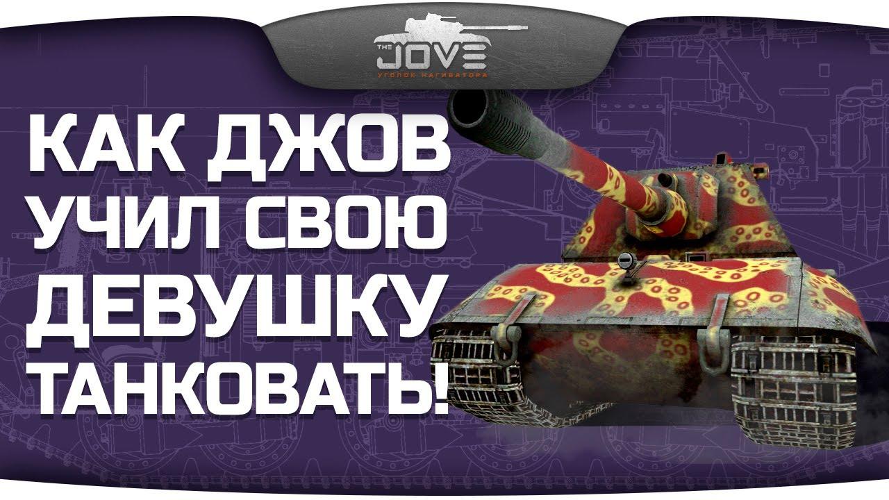 Как Джов учил свою девушку танковать в World Of Tanks.