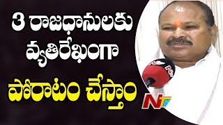 CM Jagan cheated AP people: BJP leader Kanna Laxminarayana..