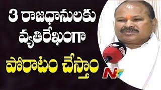 CM Jagan cheated AP people: BJP leader Kanna Laxminarayana..