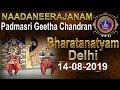 నాదనీరాజనం | Nadaneerajanam | 14-08-19 | SVBC TTD