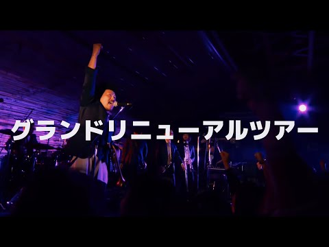 DOBERMAN グランドリニューアルツアーLIVE in Osaka