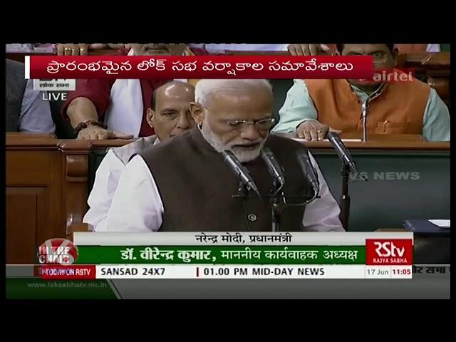Lok Sabha Parliament Monsoon Session | Modi Takes Oath As Lok Sabha MP | V6 News