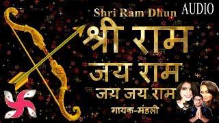 Shri Ram Dhun - श्री राम जय राम जय जय राम | गायक-मंडली | Audio Song