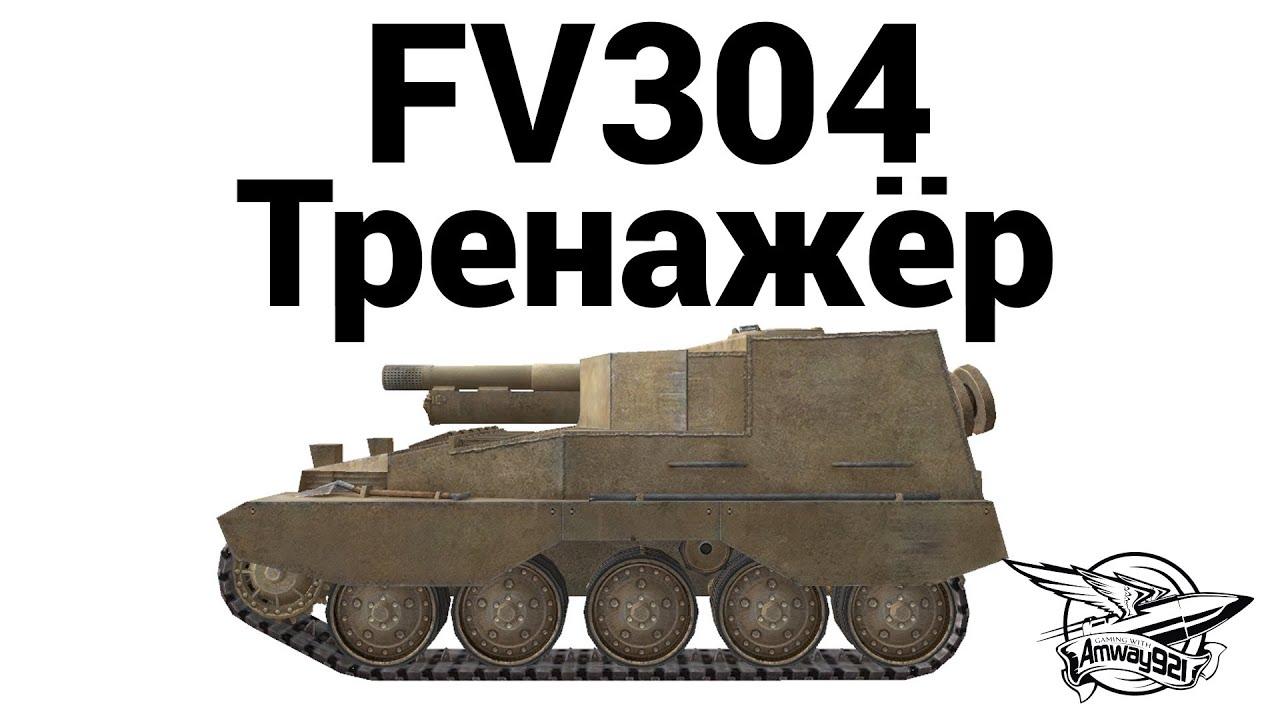 FV304 - Тренажёр