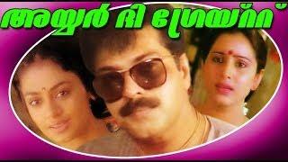 Iyer The Great | Superhit Malayalam Full Movie | Mammootty & Shobana