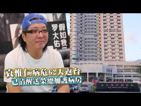 【獨家】暴瘦20公斤!袁惟仁腦溢血病危62天清醒返台 | 蘋果娛樂 | 台灣蘋果日報