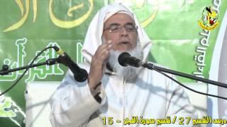 درس التفسير 27 / تفسير سورة الفجر - 15 - الشيخ محمد السحابي