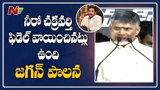 CM YS Jagan Behaves Like Nero Says Chandrababu Over Sand C..