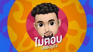 UrboyTJ - ไม่ตอบ - Official Lyric Video