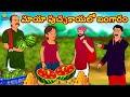 మాయా పుచ్చకాయలో బంగారం | Telugu Stories | Telugu Kathalu | Stories in Telugu |Telugu Moral Stories