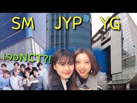 บุกตึกใหม่JYP YG SM โรงอาหาร&คาเฟ่ใต้ตึก JYP YG SM에 다녀왔습니다!!