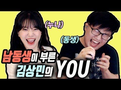 내 동생에게 '김상민 - YOU'를 시켜보았다 (소름주의) | 버블디아