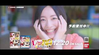 AKB1/149 恋愛総選挙3