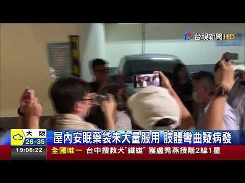 友探視驚見陳屍家中 羅霈穎猝逝享年59歲