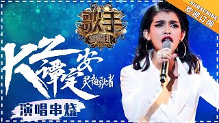 Singer 2018 KZ Tandingan Songs Medley - Rolling In The Deep - See You Again《歌手2018》