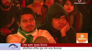Bengal Classical Music Fest 16 Ends