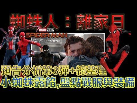 W電影隨便聊_蜘蛛人:離家日(Spider-Man: Far From Home, 蜘蛛俠:英雄遠征, 決戰千里)_預告分析第3彈