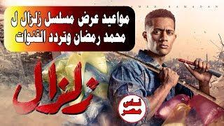 مواعيد عرض مسلسل زلزال ل محمد رمضان وتردد القنوات     -