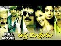 Aaptha Mithrudu Latest Telugu Full Length Movie || Mammootty, Nadia Moidu, Taapsee Pannu, Suresh |
