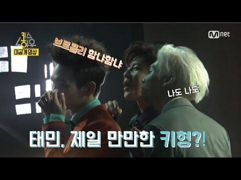 [샤이니/태민/키] 태민피셜 제일 만만한 키형?! +범개