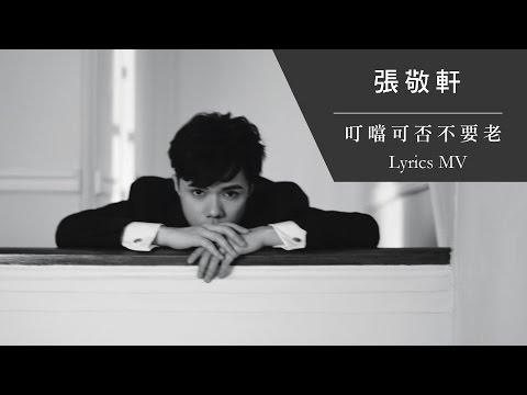 張敬軒 Hins Cheung《叮噹可否不要老》[Lyrics MV]