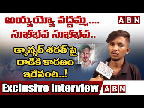 Ayyayo Vaddamma Sukhibava dancer Sharath reveals facts behind attack on him