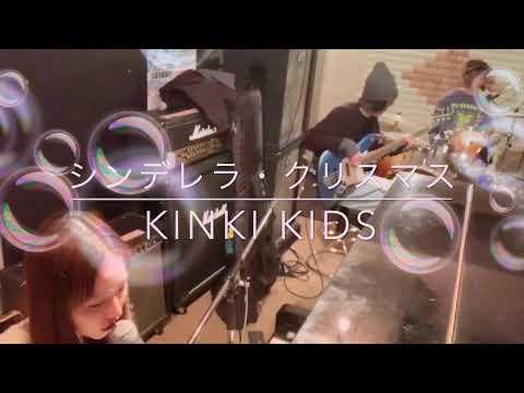 「シンデレラ・クリスマス」KinKi Kids cover