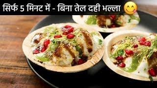 5 मिनट में दही भल्ला की रेसिपी - dahi bhalla chaat fatafat recipe - cookingshooking hindi
