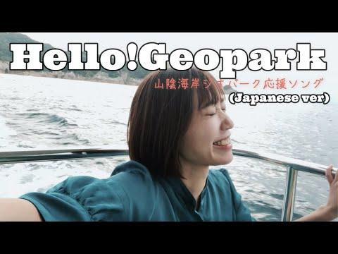 【MV】ハロージオパーク!-山陰海岸ジオパーク応援ソング-/辻詩音【Japanese ver】