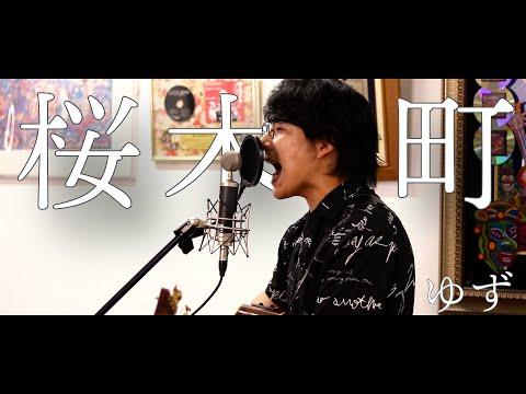 「桜木町 / ゆず」本気カバー covered by 須澤紀信
