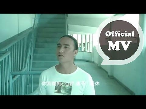 動力火車 Power Station [第二次分手 Second break up] 官方版MV
