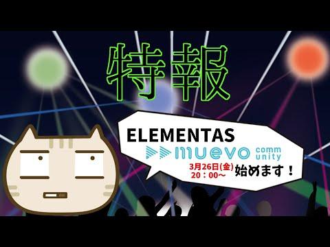 【特報】ELEMENTASより皆さまにお知らせ