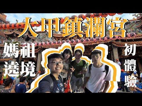 2020 大甲媽祖遶境 大甲鎮瀾宮 台中旅遊 世界三大宗教盛事之一 初體驗 大甲媽祖 HaoJie日記 Dajia Matsu Pilgrimage in Taiwan